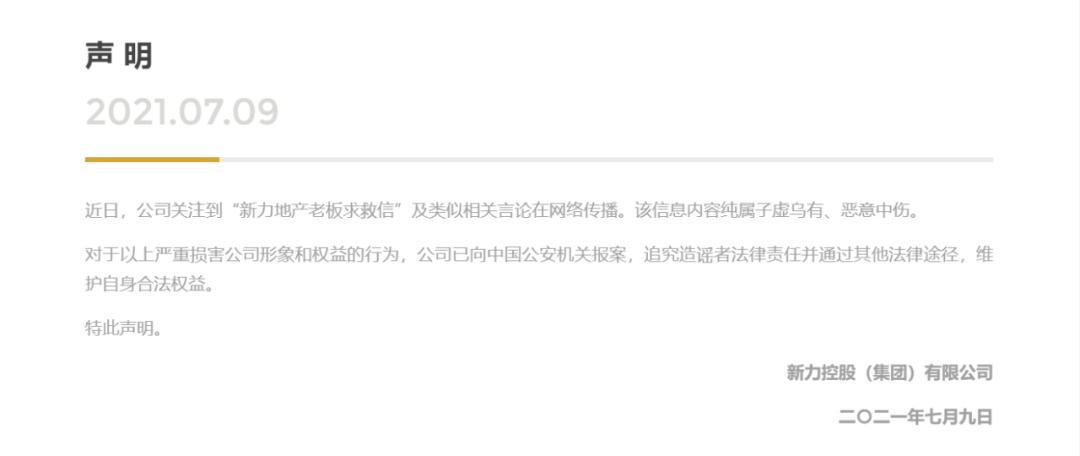 新力控股老板为上市遭遇诈骗?紧急辟谣:纯属恶意中伤