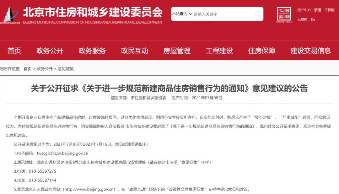 """买房""""货不对版""""?北京出台楼市销售新规!这一城市将实施二手房参考价,影响多大?"""