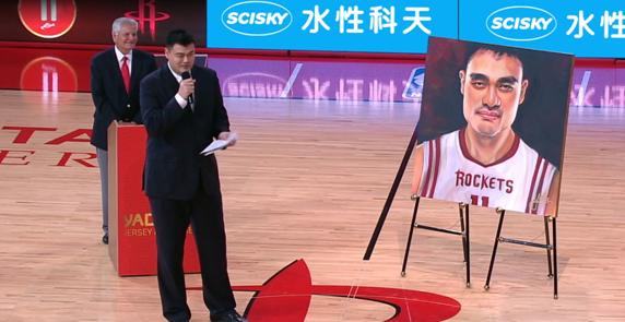 火箭為姚明球衣舉行退役儀式 成華人球員第一人(影)