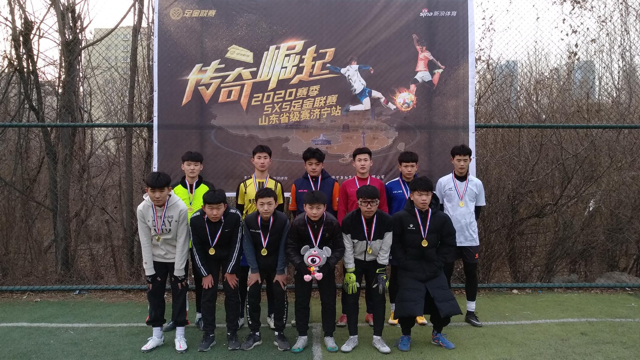 2020赛季足金联赛省级赛济宁收官 南国鼎峰夺冠