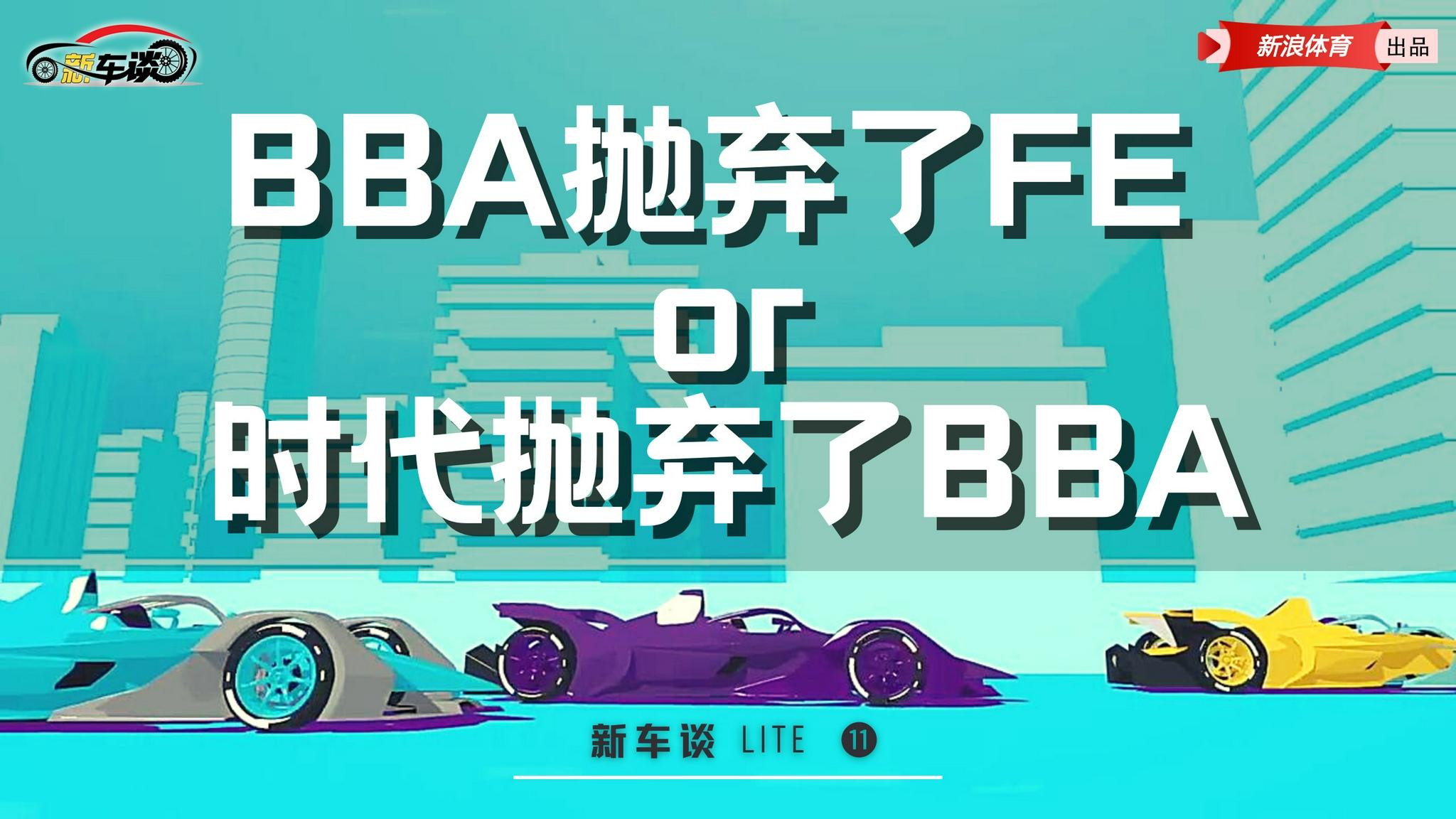 新车谈11:BBA退出FE为哪般