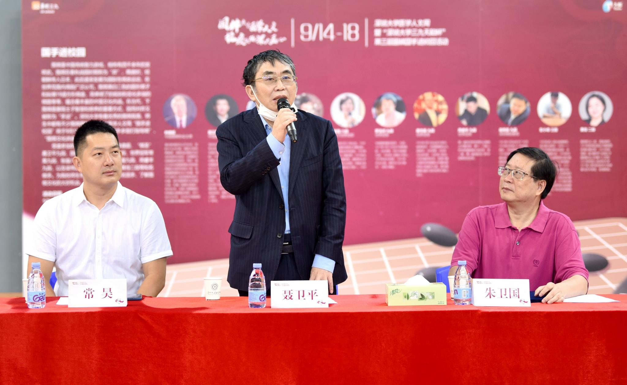 高清-深圳大学国手进校园