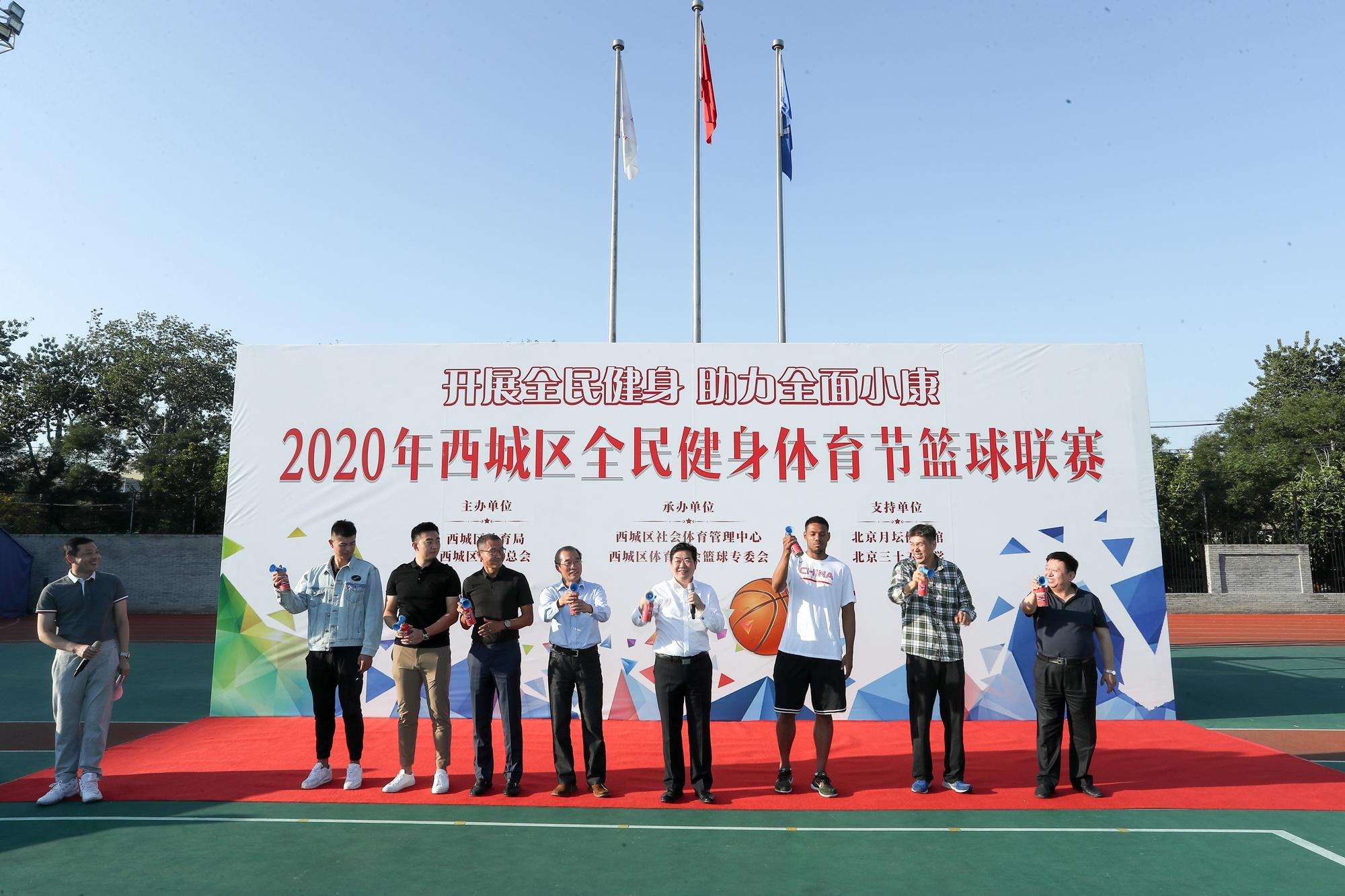 2020年北京市西城区全民健身体育节篮球联赛开幕