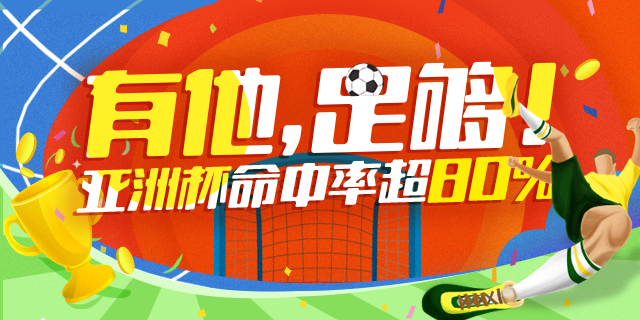 AI神器亚洲杯战绩近36中32!淘汰赛首日3中3!
