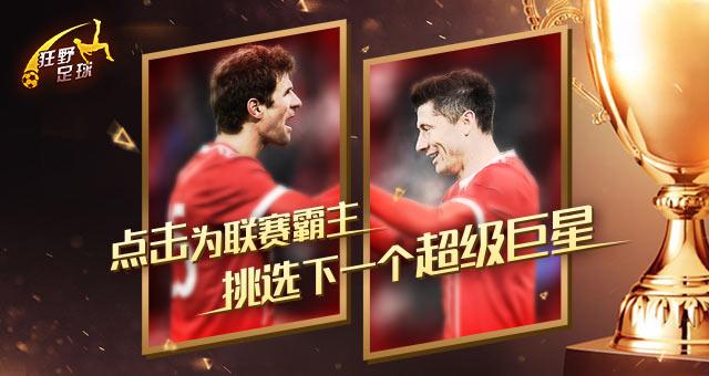 超体游戏-经典足球游戏 欧冠球星任你选