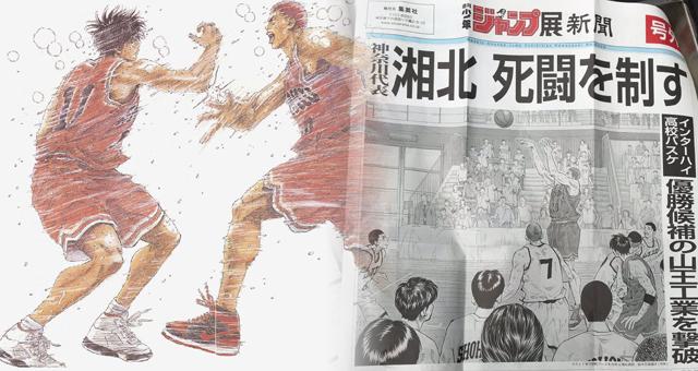 难忘!湘北与山王对决登上报纸头版