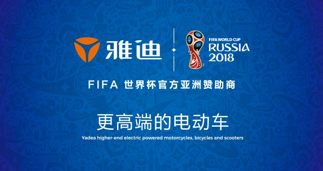 雅迪,FIFA世界杯官方亚洲赞助商