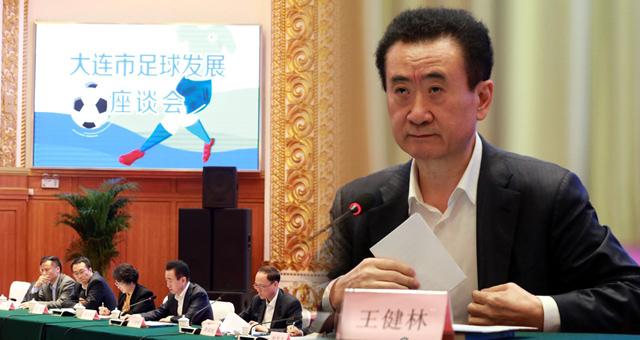 王健林出席大连市足球发展座谈会议