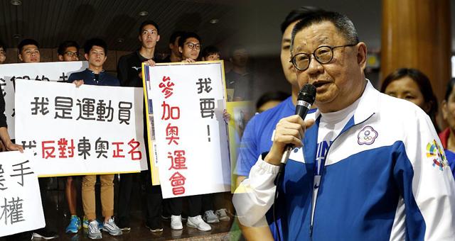 """台湾运动员集体发声 反对""""东京奥运正名公投"""""""