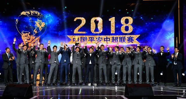 中超年度颁奖礼:武磊金靴+MVP 李霄鹏最佳主帅