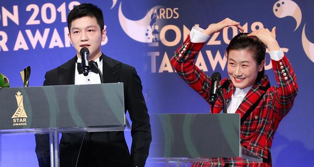 国际乒联2018年度颁奖礼 樊振东丁宁分获最佳