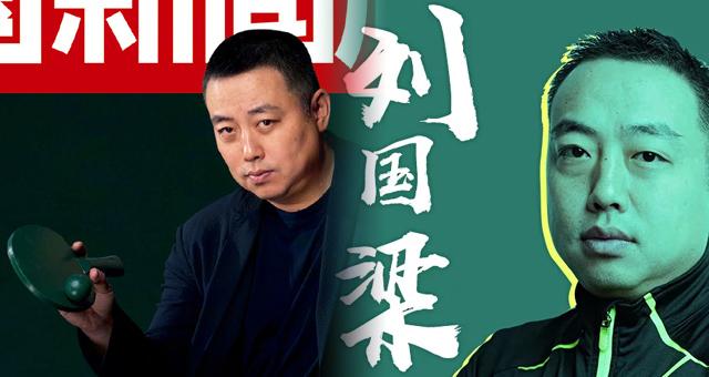 刘国梁杨超越入选影响中国2018年度人物