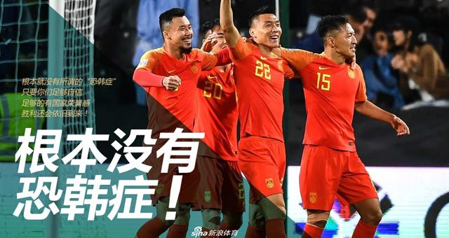 全中国球迷寄语国足:我们谁也不怕