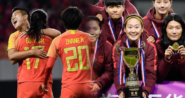 四国女足邀请赛决赛-中国胜韩国夺冠