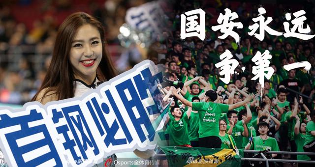 中国体育地理之北京篇:国安首钢双雄