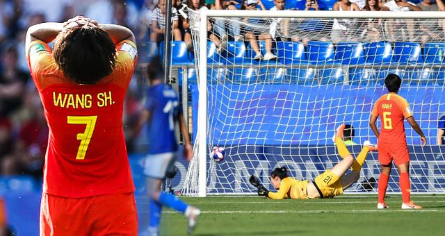 [女足世界杯]中国0-2意大利无缘八强