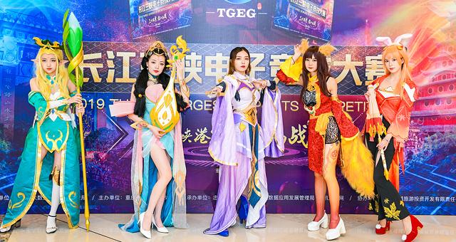 长江三峡电竞大赛举行 美女cosplay助阵
