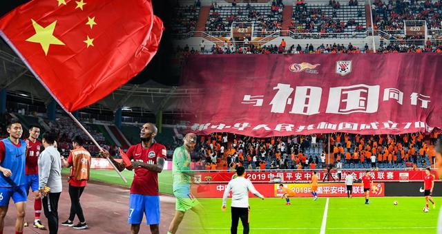 中超赛场球员球迷为新中国成立70周年庆生