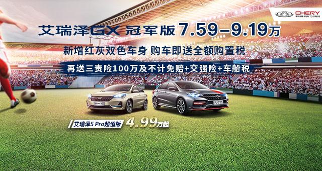 艾瑞泽GX冠军版 7.59万起 新增红灰双色车身