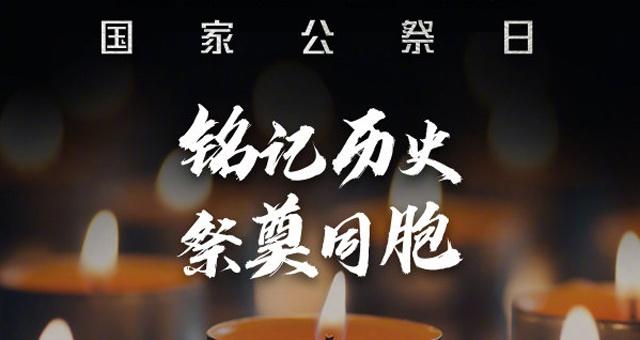 国家公祭日中国体坛各界微博发声:吾辈自强