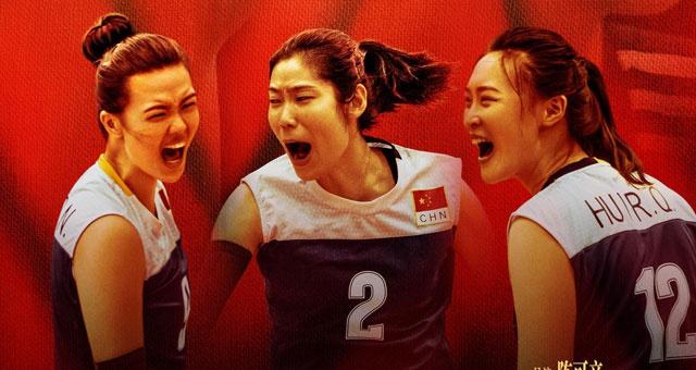 《中国女排》最新海报上线 朱婷惠若琪领衔