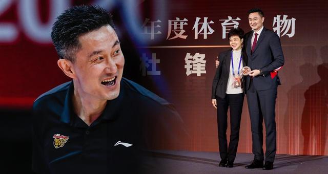 男篮主帅杜锋荣获2020年度体育人物奖