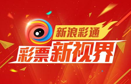 新浪发布全新彩票品牌彩通 布局产业链