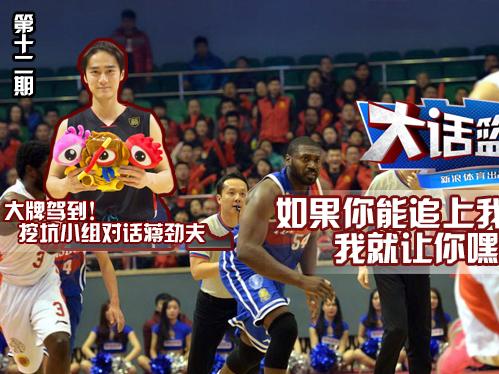 《大话篮球》第12期