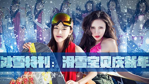 冰雪特刊-滑雪美女雪场新年写真