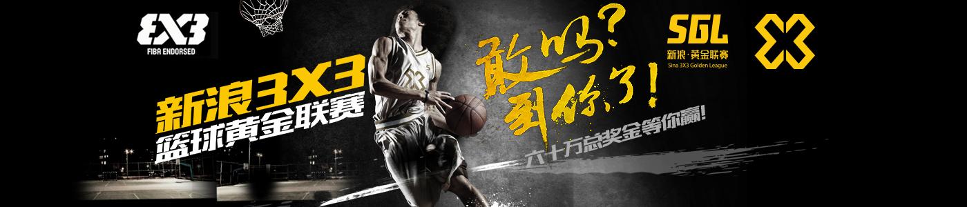 2016新浪3X3篮球黄金联赛banner图