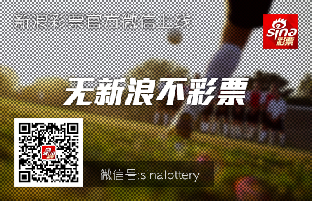 新浪彩票官方微信上线啦