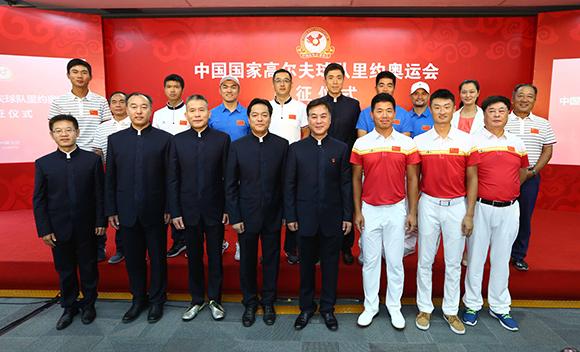 中国高尔夫球队奥运出征仪式 吹响里约集结号
