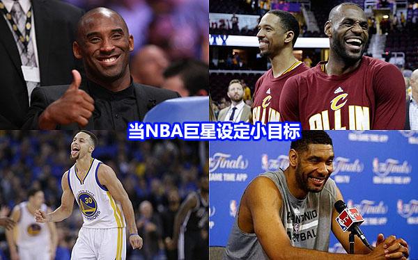 当NBA球星设定个小目标