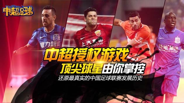超体-还原最真实的中国足球联赛发展历史