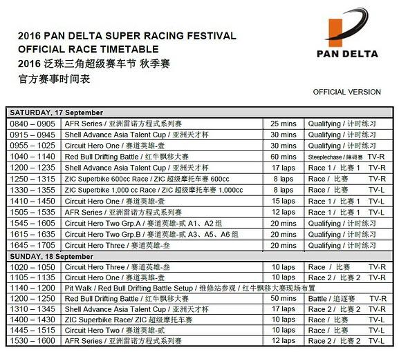 2016年泛珠三角超级赛车节(秋季赛)官方赛事时间表