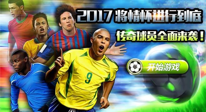 《狂野足球》全新活动今日上线