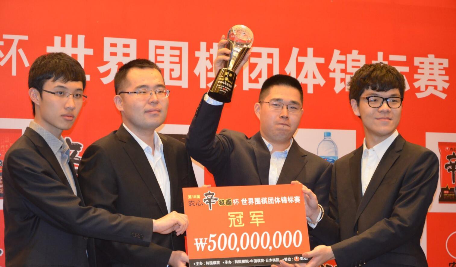 高清-农心杯颁奖 中国霸气捧杯