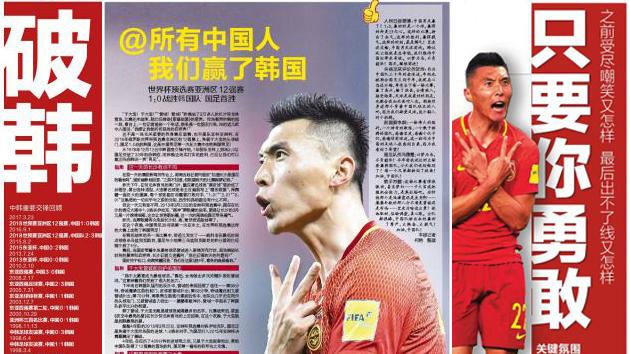 国内媒体聚焦国足1-0战胜韩国
