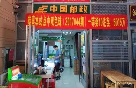 深圳男子20元蒙中双色球6015万