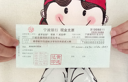 小伙40元中福彩5832万 曾嘲讽主任