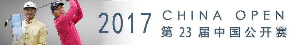 2017年高尔夫中国公开赛