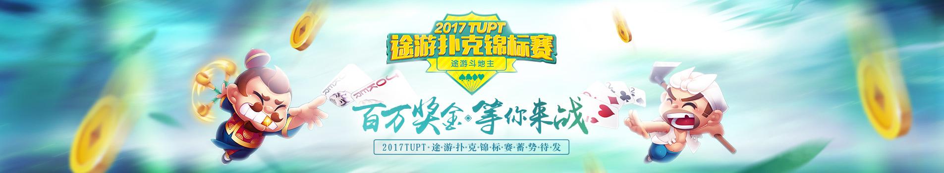 2017TUPT途游扑克锦标赛
