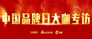中国品牌日大咖专访
