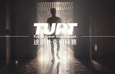 2017TUPT途游扑克锦标赛宣传片