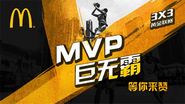 【投票】京城MVP,由你做主!