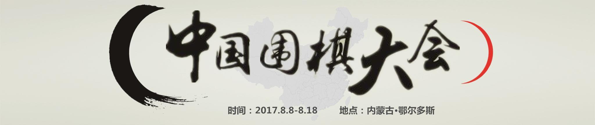 首届中国围棋大会