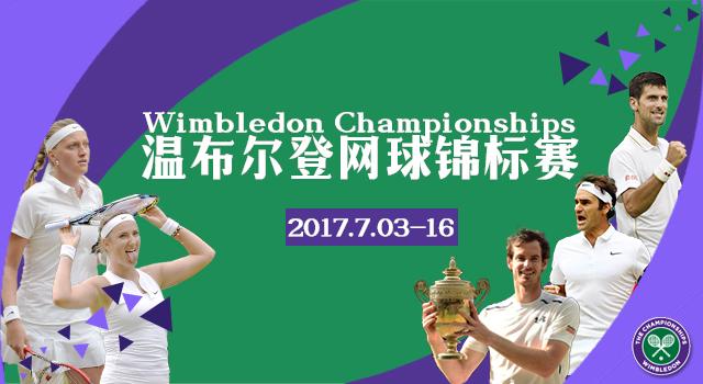 2017年温布尔登网球锦标赛
