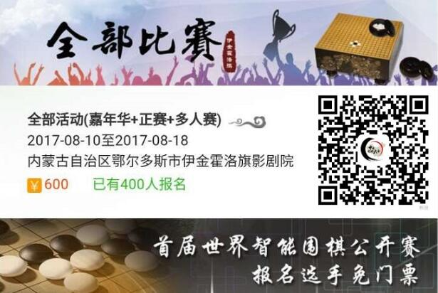 中国围棋大会新浪报名通道