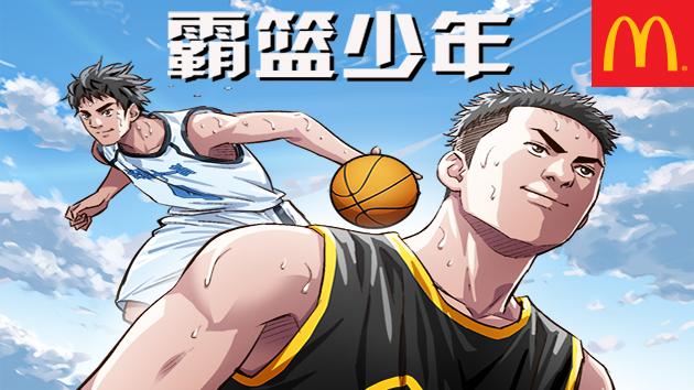 《霸篮少年》永远的篮球少年