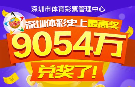 商人54元中体彩9054万兑奖了!